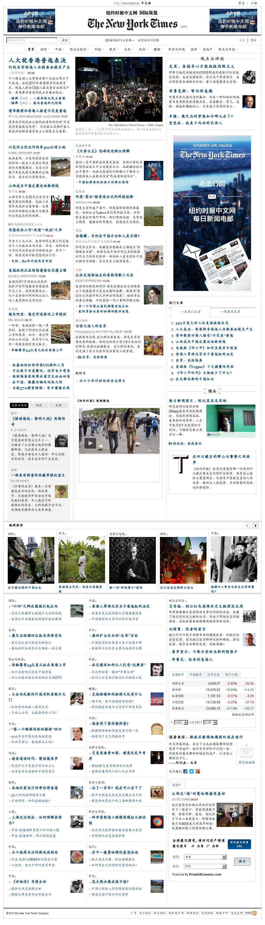 The New York Times (Chinese) at Monday Sept. 1, 2014, 8:11 a.m. UTC