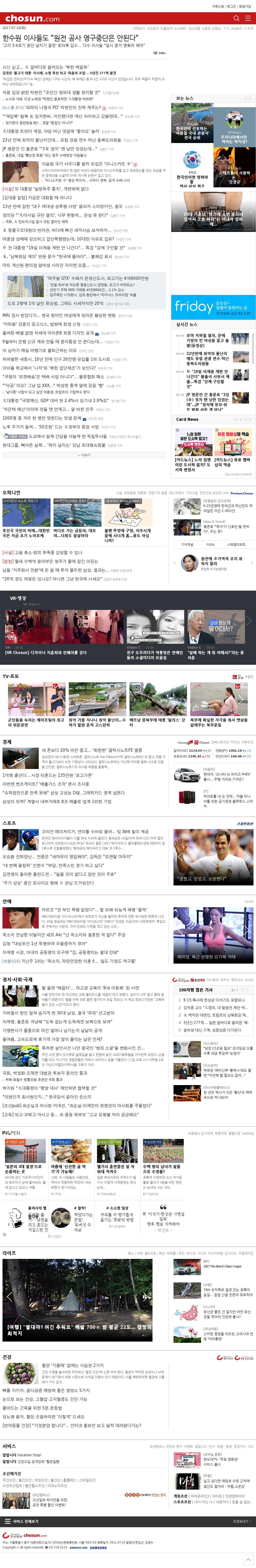 chosun.com at Tuesday July 18, 2017, 9:01 a.m. UTC