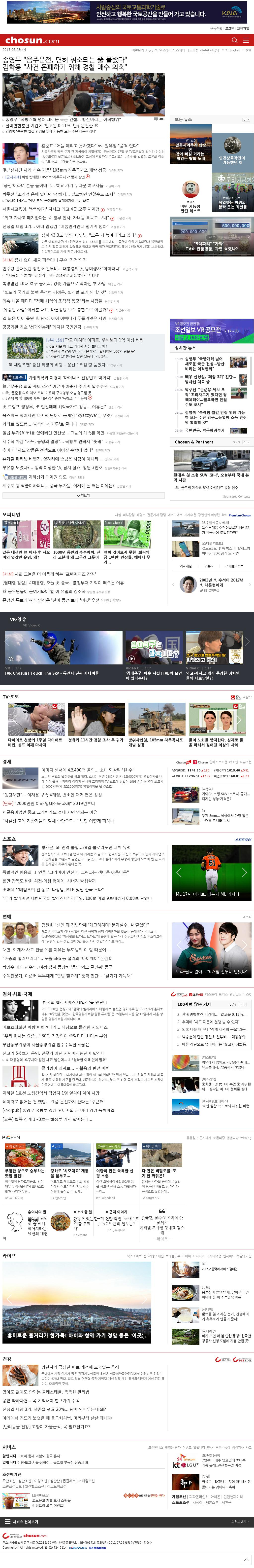 chosun.com at Wednesday June 28, 2017, 4:02 a.m. UTC
