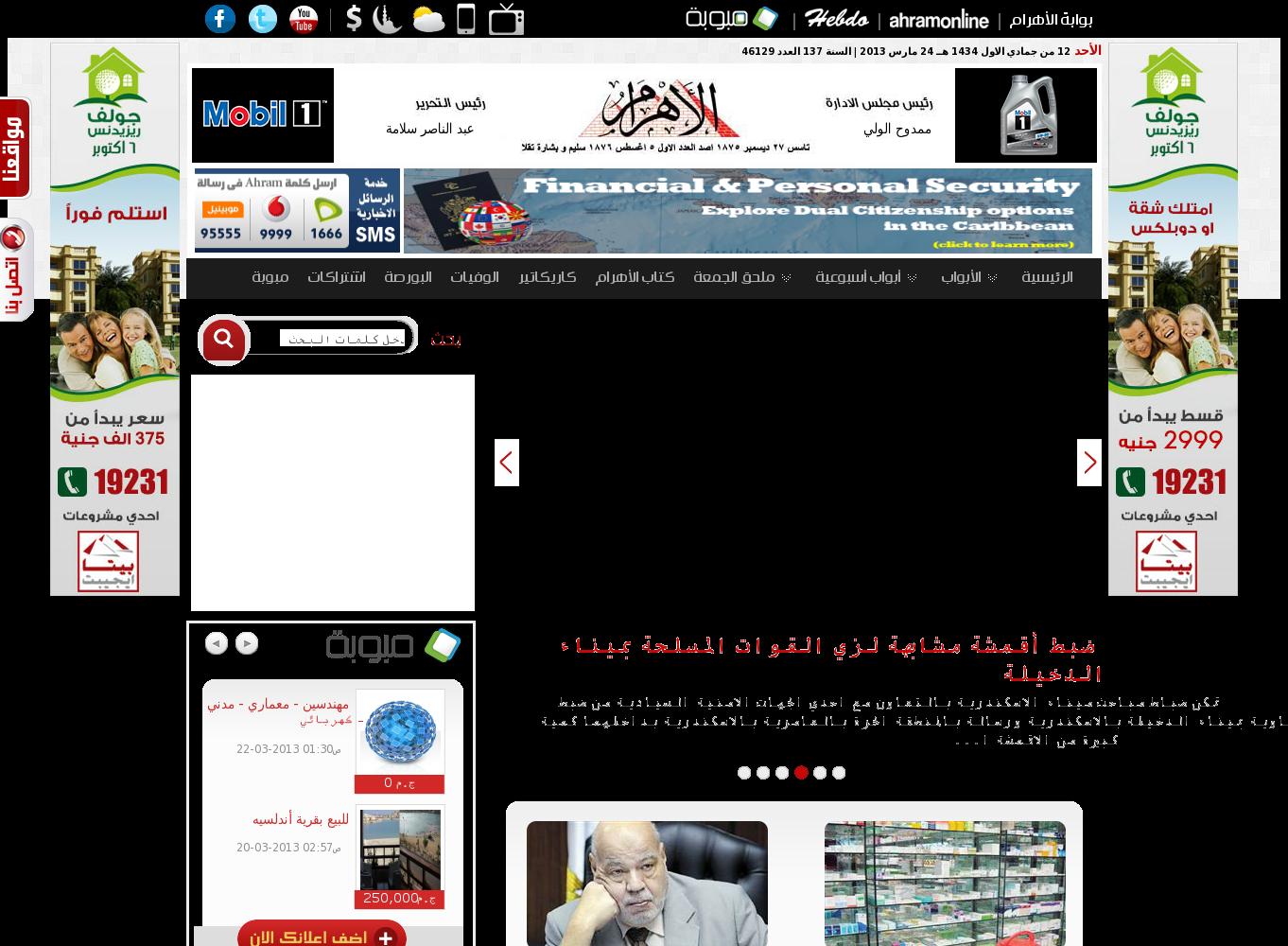 Al-Ahram