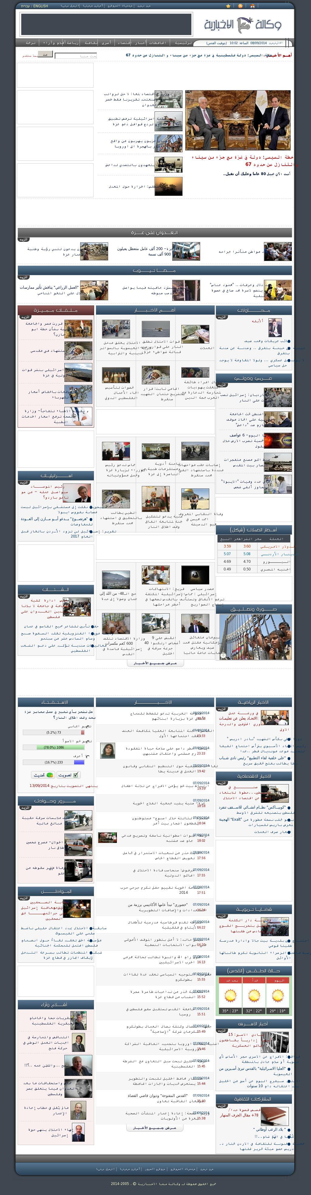Ma'an News at Monday Sept. 8, 2014, 7:08 a.m. UTC