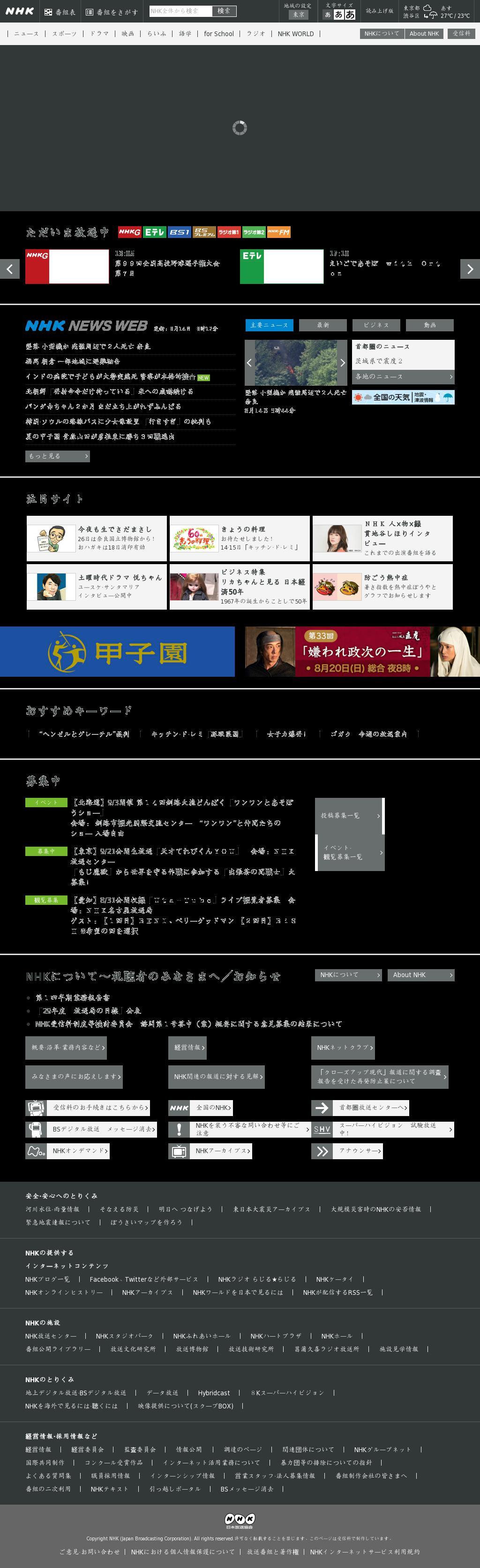 NHK Online at Monday Aug. 14, 2017, 8:13 a.m. UTC