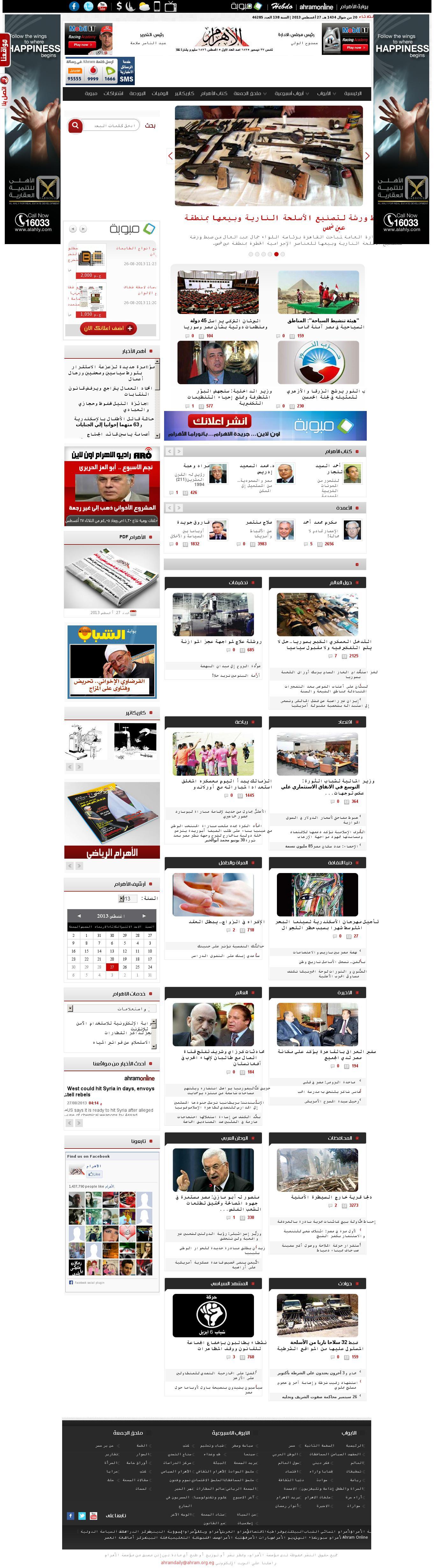 Al-Ahram at Tuesday Aug. 27, 2013, 5 p.m. UTC