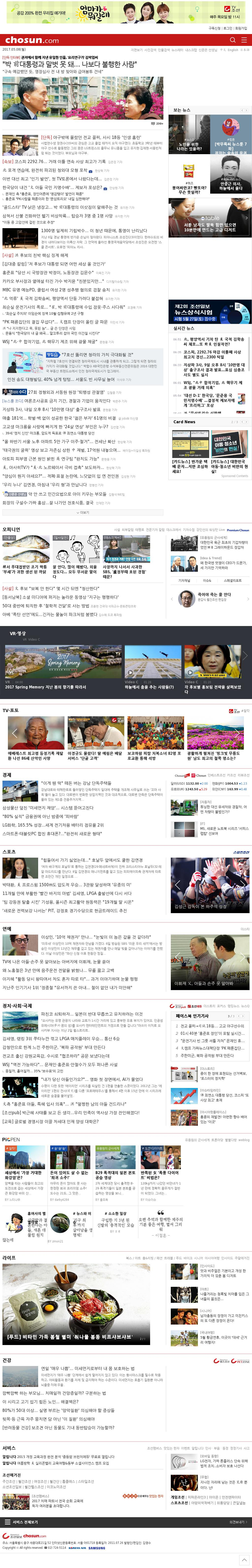 chosun.com at Monday May 8, 2017, 7:04 a.m. UTC