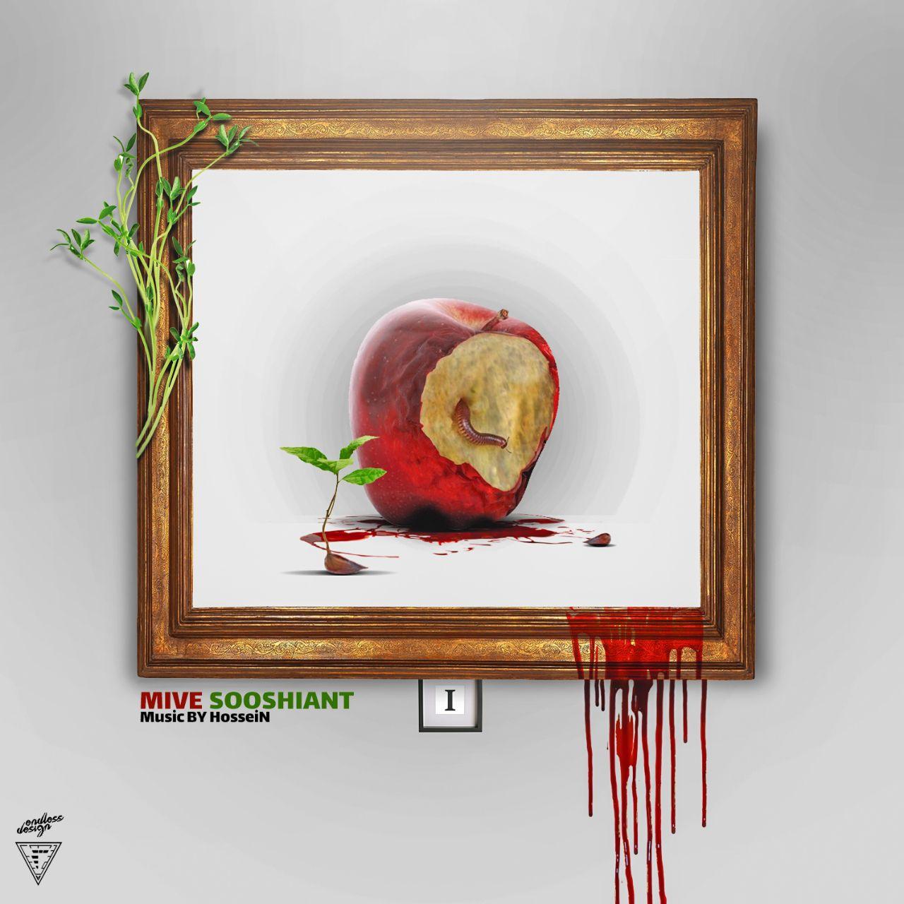 دانلود موزیک جدید و بسیار زیبای سوشیانت به نام میوه