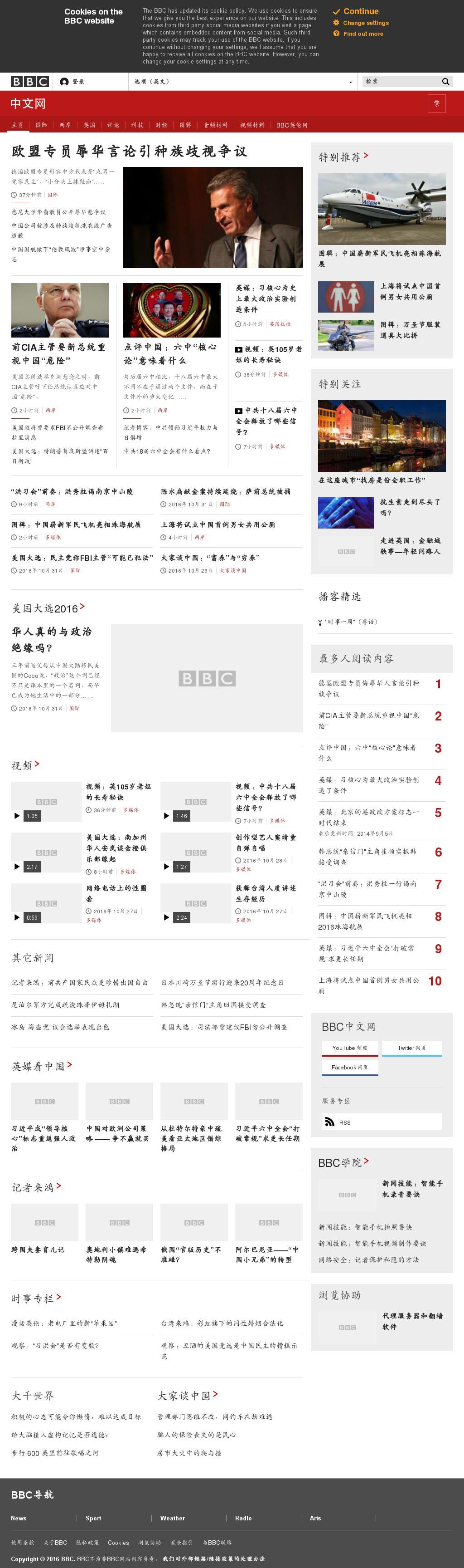 BBC (Chinese) at Monday Oct. 31, 2016, 5 p.m. UTC