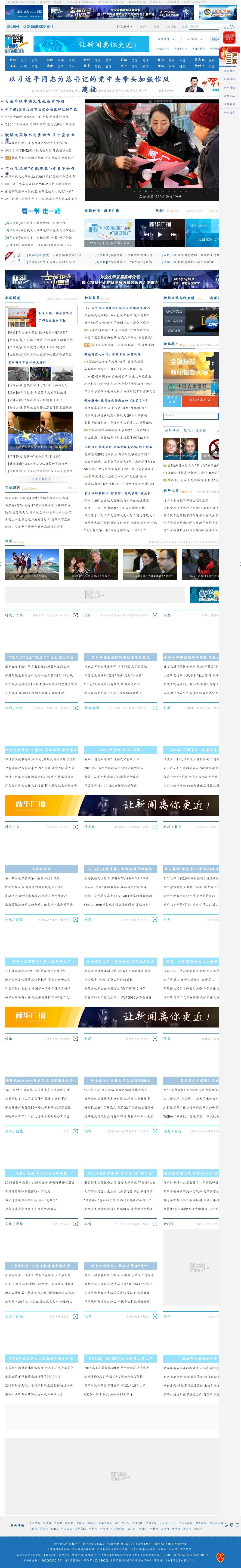 Xinhua at Sunday Jan. 10, 2016, 2:31 p.m. UTC