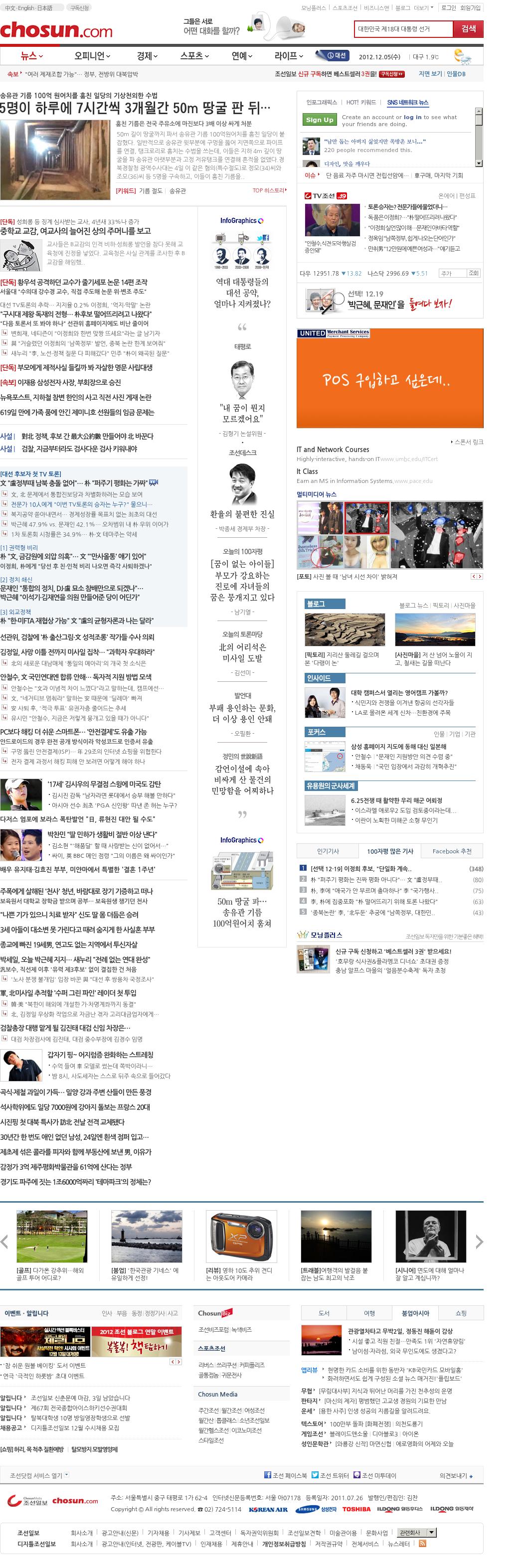 chosun.com at Wednesday Dec. 5, 2012, 2:05 a.m. UTC
