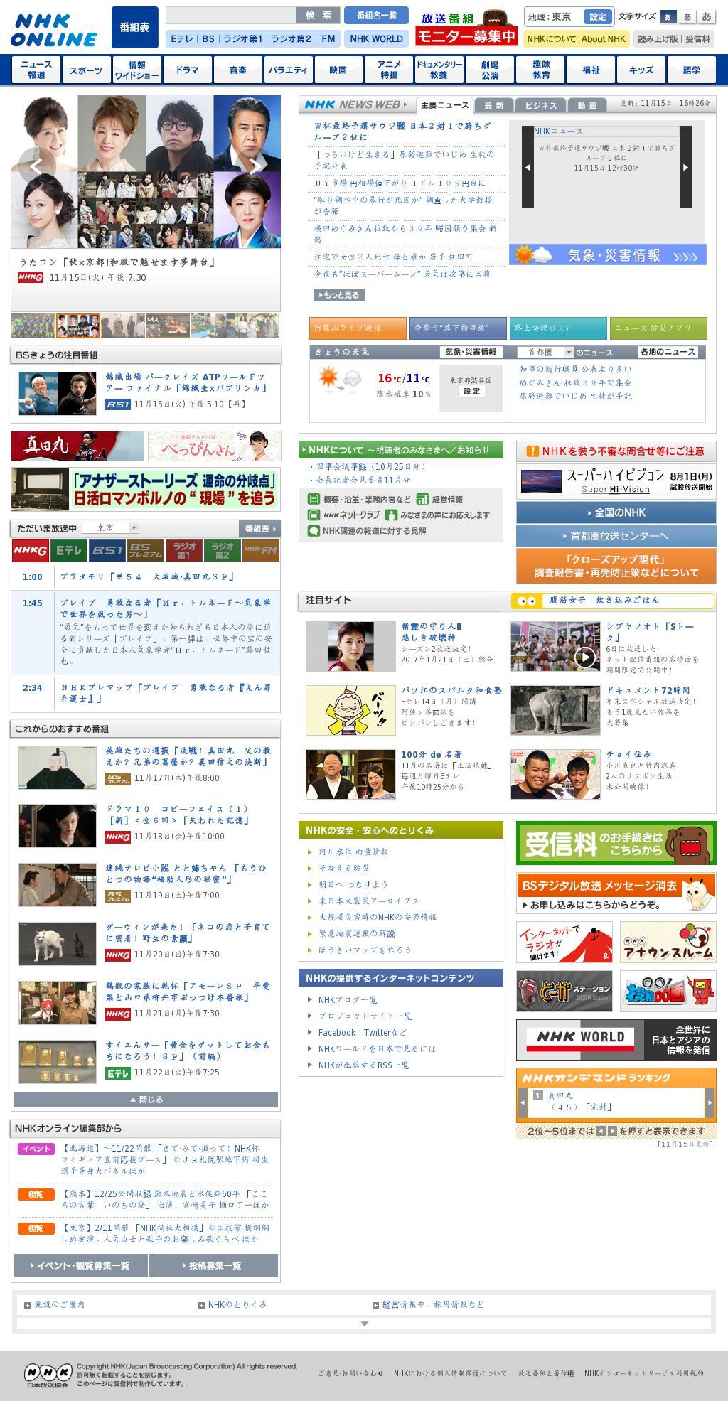 NHK Online at Tuesday Nov. 15, 2016, 5:11 p.m. UTC